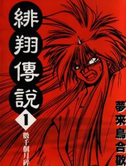 绯翔传说 第2卷
