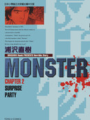 怪物Monster 第18卷
