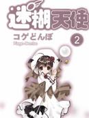 迷糊天使[Pitaten] 第8卷