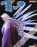 霸刀 第728卷