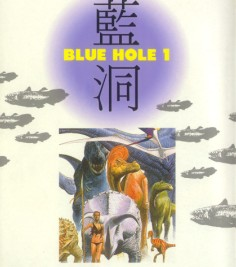 蓝洞 第3卷