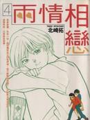 两情相恋 第5卷