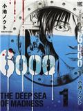 深海6000米 第3话
