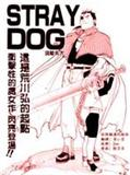STRAY DOG漫画