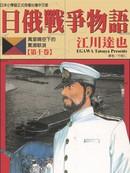 日俄战争物语漫画