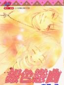 银色恋曲漫画