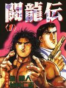 斗龙传漫画
