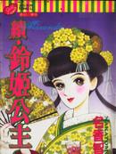 续铃姬公主漫画