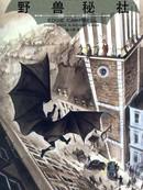 蝙蝠侠异世界 野兽秘社漫画