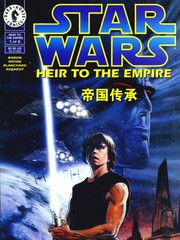 索龙三部曲:帝国传承