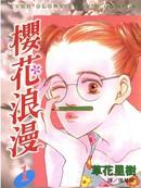 樱花浪漫漫画