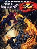 神奇蜘蛛侠和恶灵骑士 第3话