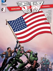 美国正义联盟