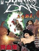 暗黑正义联盟:吸血鬼崛起漫画