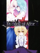 The doll of Alice漫画