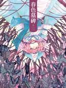 春色墓碑漫画