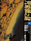 咒术师之谜 第3卷