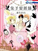 兔子爱丽丝漫画