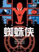 漫威骑士:蜘蛛侠漫画