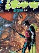 新52达米安-蝙蝠侠之子 第4话