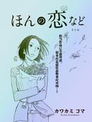 书之恋漫画