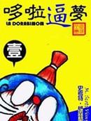 毁童年系列-哆啦B梦漫画
