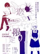 恋文限定漫画
