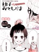 柑子的新年贺礼漫画