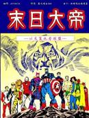 末日大帝 以及复仇者联盟漫画
