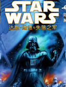 星球大战:达斯·维德与失落之军漫画