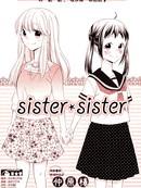 sister*sister漫画