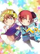 黑塔利亚 World☆Stars 第132话