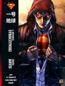 超人:一号地球 第1卷