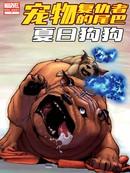 复仇者VS宠物复仇者漫画