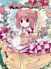 花缀恋绘卷