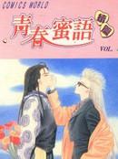 青春蜜语续篇 第6卷