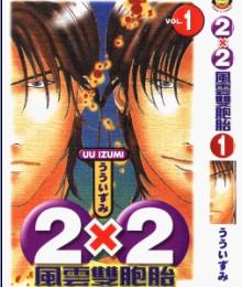 2x2风云双胞胎 第1卷