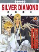 银色钻石 第25卷