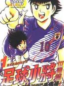 足球小将世青篇 第13卷