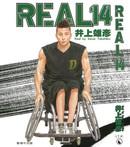 Real 第12卷