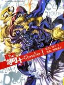 Chevalier(骑士) 第6卷