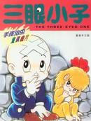三眼神童 第9卷