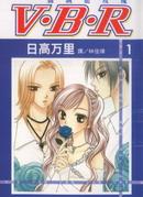 V.B.R丝绒蓝玫瑰 第14卷