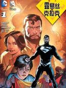 超人 露易丝与克拉克漫画