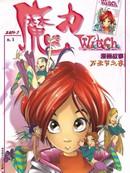 魔力w.i.t.c.h. 第3卷