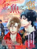 金鱼之恋漫画