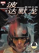 星球大战:波达默龙漫画