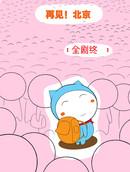 HELLO!北京漫画