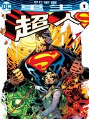 超人:重生 第20话