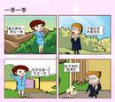 一季一季漫画